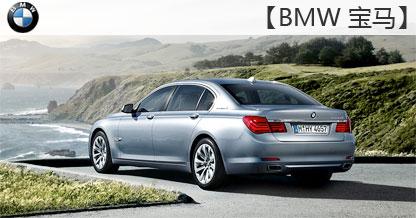 【宝马团购】BMW重磅底价,4S店团购!盛大开幕!团购最高优惠8万元!