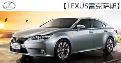 【雷克萨斯团购】2015首发大型团购!高端品质专享优惠购车方案!