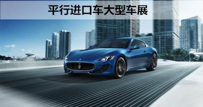 【上海平行进口车】大型车展,最全进口车源,1周极速提车!高达8.5折!