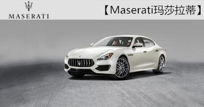 Maserati玛莎拉蒂品鉴会——精品豪车,一站聚齐