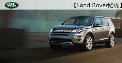 Land Rover路虎汽车品鉴会—精品豪车,一站聚齐