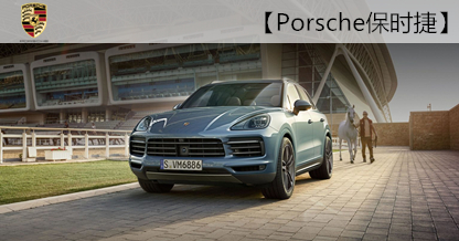 Porsche保时捷品鉴会——中规车特卖场