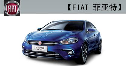 广汽菲克-菲亚特团购展销会,联合JEEP车型特惠参展